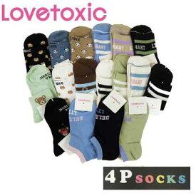 (お買い物マラソン_ポイント2倍)【メール便_送料無料】Lovetoxic(ラブトキシック) おまかせだから お得に送料無料 おまかせ4Pソックスセット (LL22-25cm・フリー)8301538 子供服 キッズ ジュニア 通学 スクール 靴下
