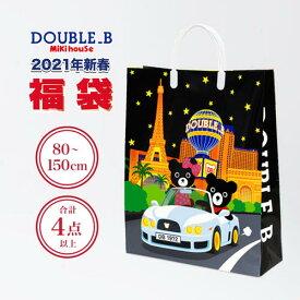 メーカー公式福袋 MIKIHOUSE(ミキハウス),DOUBLE_B(ダブルビー) 専門店のみ企画 2021年 新春福袋1万円 秋・冬・春の3シーズンにお使いいただけるウェアが4点以上入ります。 大変人気の商品。 (男の子・女の子80-130cm) 2021fuku-db-1-64-9901-560 【送料無料】