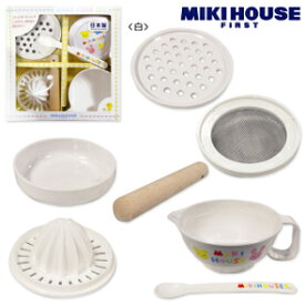 mikihouse(ミキハウス)ミキハウスファーストテーブルウエア—セット 離乳食 調理セット 出産祝い セット 46-7099-955