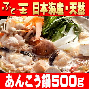 【単品】あんこう鍋500g鍋だしツユ付【アンコウ・鮟鱇・下関・日本海産・天然】