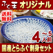 【送料無料】国産とらふぐ刺身満足セット◆4〜5人前◆