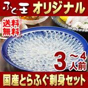 【送料無料】国産とらふぐ刺身満足セット◆3〜4人前◆