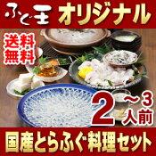 【送料無料】国産とらふぐ料理フルコース◆2〜3人前◆