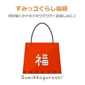 【スーパーSALE期間限定!】すみっコぐらし 福袋 基本送料無料 サンエックス キャラクター グッズ