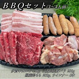 BBQセット 3〜4人前 伊賀牛 三重県産 国産 カルビ 豚バラ 鶏もも 黒毛和牛 牛肉 豚肉 鶏肉 ウインナー 焼肉 バーベキュー 送料無料 お取り寄せ ブランド牛
