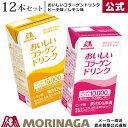 森永 おいしいコラーゲンドリンク 125ml/12本 ピーチ味/レモン味 森永製菓/天使の健康