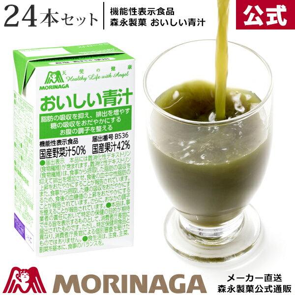 森永 おいしい青汁 約24日分 1ケース(125ml×24本/1日1本目安) 天使の健康/森永製菓