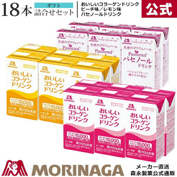 森永 天使の健康 美容ドリンクギフト 18本 詰合せ(コラーゲンドリンク <ピーチ><レモン>各6本+パセノールドリンク6本)