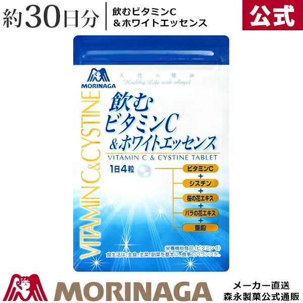 森永 飲むビタミンC&ホワイトエッセンス 1袋(120粒/1日4粒目安)約30日分 天使の健康/森永製菓