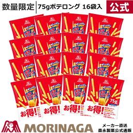 【数量限定】森永 75gポテロング 16袋入り わけあり お得 スナック ワケアリ ワケあり 大容量