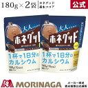 森永 ホネグッド 180g/2袋 森永製菓/森永ココア   ココアパウダー カルシウム 栄養機能食品 フレイル 鉄 ビタミンD 骨…