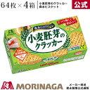 小麦胚芽のクラッカー 56枚×4箱 森永製菓