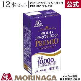 森永 おいしいコラーゲンドリンク プレミオ 125ml/12本 ブルーベリー味 森永製菓
