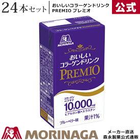 【送料無料】森永 おいしいコラーゲンドリンク プレミオ 125ml/24本 ブルーベリー味 森永製菓