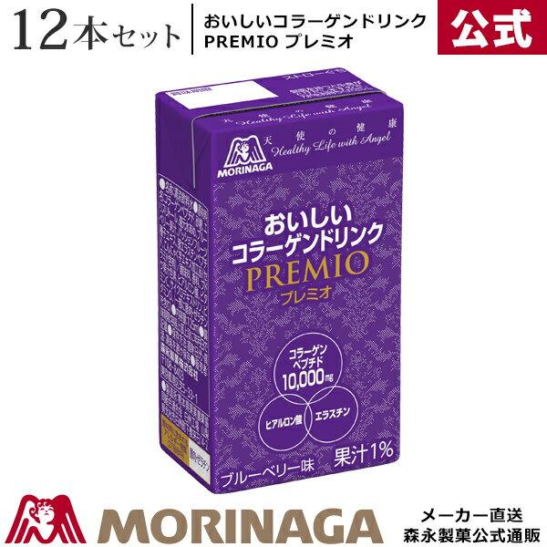 森永 おいしいコラーゲンドリンク プレミオ 125ml/12本 ブルーベリー味 森永製菓/天使の健康