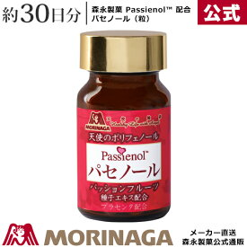 森永 パセノール 粒 120粒/約30日分 森永製菓/天使の健康
