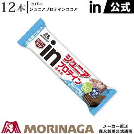 森永 inバー ジュニアプロテインココア 12本 森永製菓