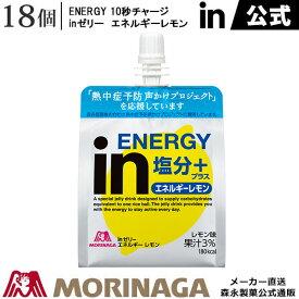 森永 inゼリー エネルギーレモン 180g/18個 レモン味 塩分補給 クエン酸 暑さ対策 インゼリー 森永製菓