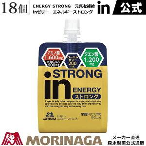 森永 inゼリー エネルギーストロング 180g/18個 栄養ドリンク味 森永製菓 │ アミノ酸 クエン酸 インゼリー ゼリー飲料