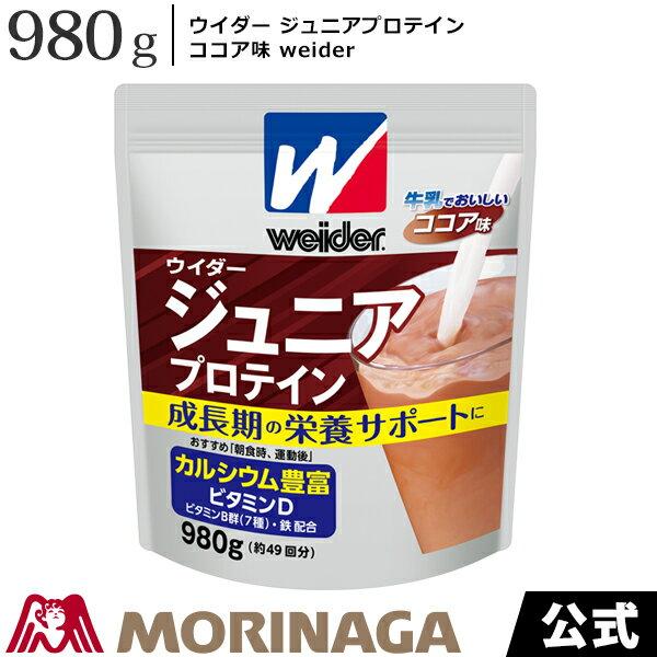 森永製菓 ウイダー ジュニアプロテイン ココア味 980g 1袋
