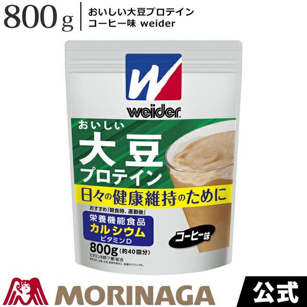 【SALE】30%OFF 森永製菓 ウイダー おいしい大豆プロテイン コーヒー味 800g
