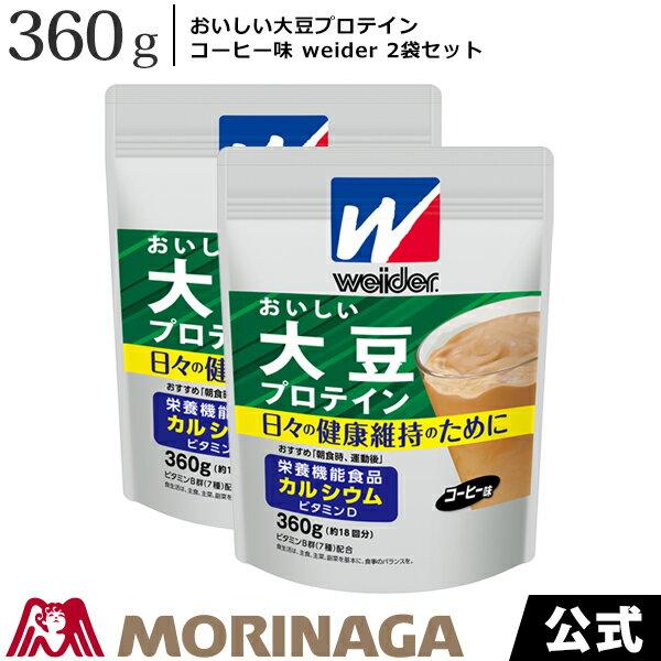 ウイダー おいしい大豆プロテイン コーヒー味 360g/2袋 森永製菓/weider
