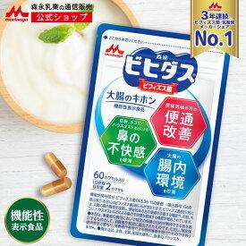 ビヒダスBB536 機能性表示食品 <30日分(1袋)> 【森永乳業 公式ショップ】   森永 morinaga 善玉菌 腸内環境 サプリ カプセル 健康食品 サプリメント ビヒダス ビフィズス菌bb536 bb536 ビフィズス 腸内 健康 女性 男性 整腸 腸活 善玉 ビフィズス菌 ・ 乳酸菌 シェアNo.1
