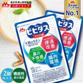 ビヒダスBB536 機能性表示食品 <おトクな60日分(2袋)> 【森永乳業 公式ショップ】 ビフィズス菌 ・ 乳酸菌 シェアNo.1|善玉菌 腸内環境 サプリ カプセル 健康食品 森永 サプリメント ビヒダス morinaga ビフィズス菌bb536 bb536 ビフィズス 腸内 健康 女性 男性 排便 回数