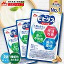 ビヒダスBB536 機能性表示食品 <おトクな90日分(3袋)> 【森永乳業 公式ショップ】|森永 morinaga 善玉菌 腸内環境 …