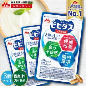 ビヒダスBB536 機能性表示食品 <おトクな90日分(3袋)> 【森永乳業 公式ショップ】|森永 morinaga 善玉菌 腸内環境 サプリ カプセル 健康食品 サプリメント ビヒダス ビフィズス菌bb536 bb536 ビフィズス 腸内 健康 女性 男性 整腸 腸活 ビフィズス菌 ・ 乳酸菌 シェアNo.1