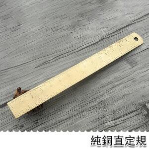 銅製 直定規 15cm 直尺 新学期準備雑貨 文房具 さし 定規 ものさし