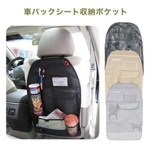 車バックシート収納ポケット バックシートポケット 収納シート 収納ポケット ナイロン製 ペットボトル収納可 座席かけるだけ車用バックシートポケット