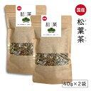 【リアルタイムランキング1位】松葉茶 国産 赤松 40g 2袋 徳島県産 無添加 栄養豊富 健康茶 tea ペットボトル 飲み物 …
