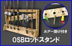 【杜の工房】送料無料OSBロッドスタンド7本掛けルアー掛け付き