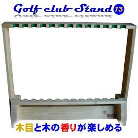 ゴルフクラブスタンド13本掛け