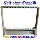 【杜の工房】送料無料 ゴルフ クラブスタンド 13本掛け