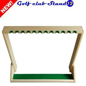 ゴルフクラブスタンドヘッド下タイプ12本掛け