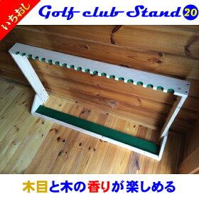 ゴルフクラブスタンド20本掛け
