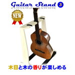 天然木ギタースタンド3本掛アコースティックギター用