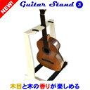 【杜の工房】送料無料 ギタースタンド3本掛 アコースティックギター用