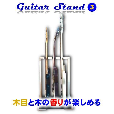 【杜の工房】送料無料 エレキ用 ギタースタンド3本掛