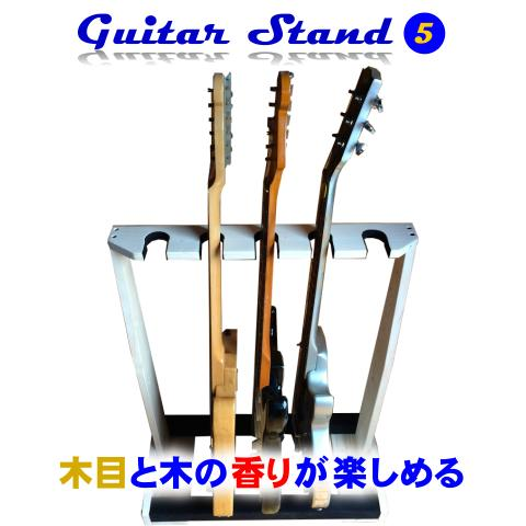 【杜の工房】送料無料 エレキ用 ギタースタンド5本掛