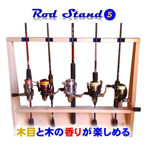 【杜の工房】送料無料 ロッドスタンド ライトタックル専用モデル5本掛