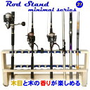 【杜の工房】 ロッドスタンド 船竿専用 DXダブル21本掛け 低重心モデル