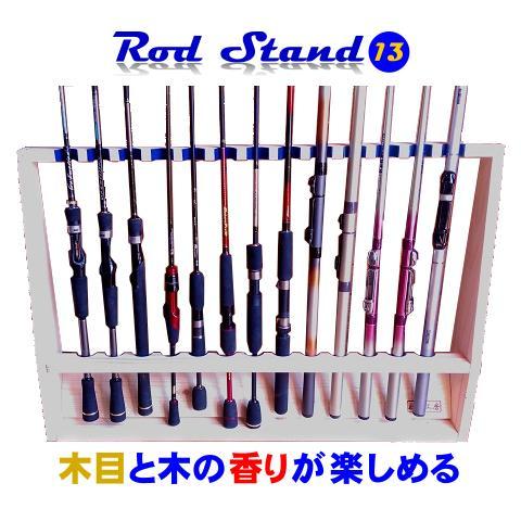 【杜の工房】送料無料 ロッドスタンド ライトタックル専用13本掛