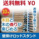 【杜の工房】送料無料 壁掛けロッドスタンド 10本掛け 2個セット