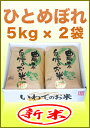 28年産新米ひとめぼれ5kgX2個【送料無料】岩手・生産直売