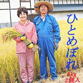 30年産新米 ひとめぼれ5kgX2個【送料無料】生産直売