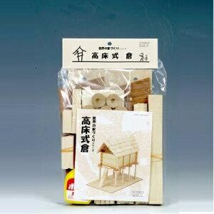 P20Feb16木工工作キット趣味【あす楽】古代歴史シリーズ高床式倉