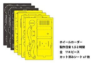 建設機械・重機ペーパークラフト【あす楽】CarsCraftWHEELLOADER(ホイールローダー)CC-K4
